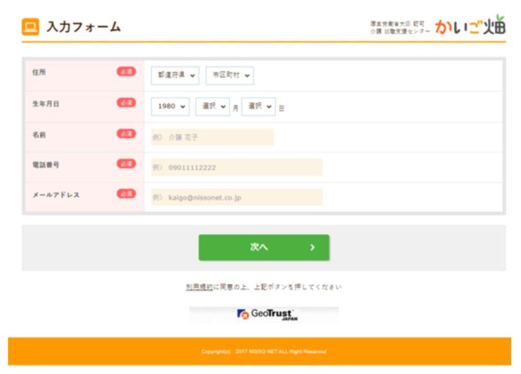 ニッソーネット社のかいご畑の登録フォーム