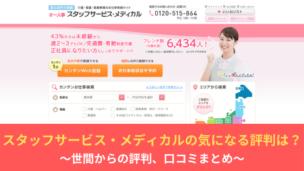 スタッフメディカル・サービス,評判