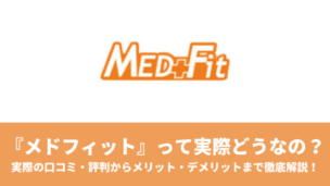 メドフィット