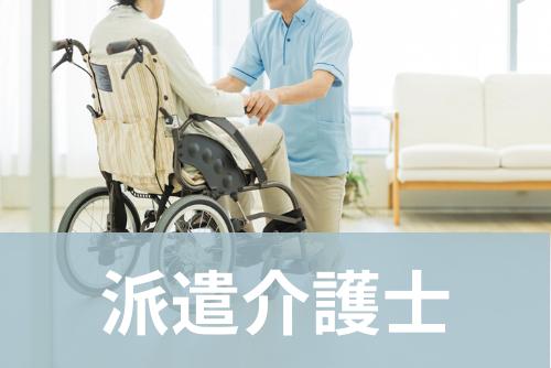 介護から転職,派遣介護士