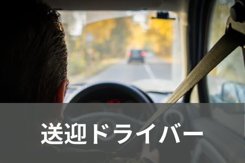 介護から転職,送迎ドライバー