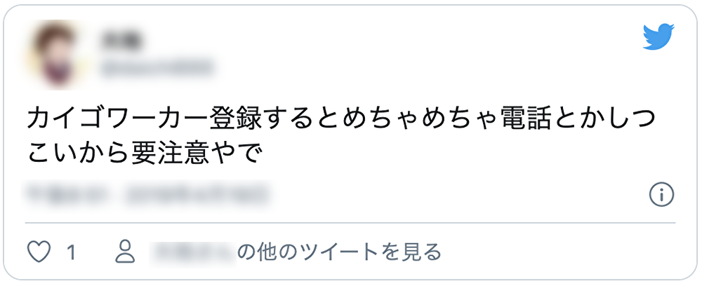 介護ワーカー,twitter,口コミ