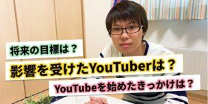 たいき,YouTuber
