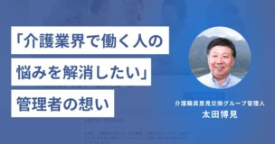 介護職員意見交換グループ,太田