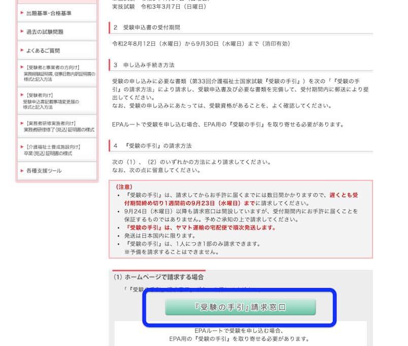 「受験の手引 請求窓口」をクリック