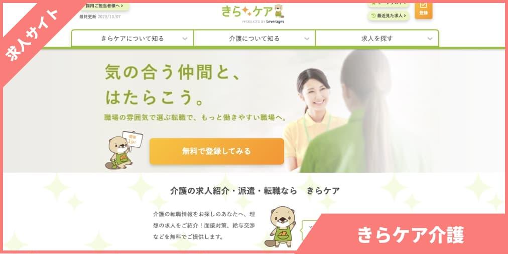 画像に alt 属性が指定されていません。ファイル名: kiracarekaigo-site.jpg