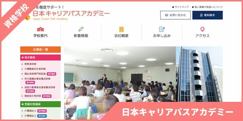 日本キャリアパスアカデミー