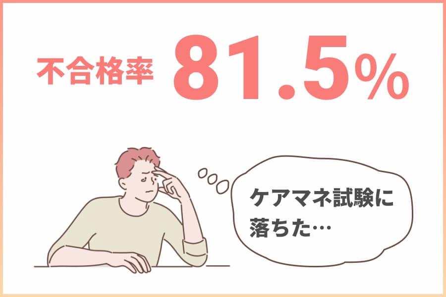 ケアマネの不合格率は81.5%