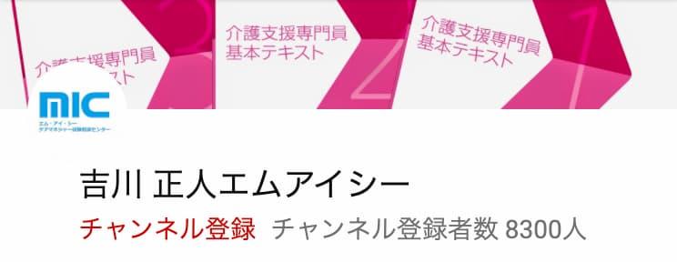 吉川正人のケアマネ試験対策講座2020